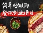 火锅店加盟认准〔巡山令〕牛肉火锅-传承百年经典!