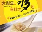 爱尚大满足广州传统面食云吞(混沌)小吃店加盟配送