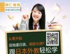 南通日语培训日语零基础学习兴趣班考级班尽在帝仁教育