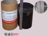 锦诚信883 厂家直销中空玻璃专用丁基胶 环保无异味