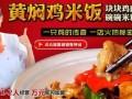 唐山餐饮加盟好项目投资 北京一品世家黄焖鸡米饭加盟