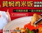 餐饮加盟好项目投资 上海一品世家黄焖鸡米饭加盟