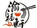 重庆火锅加盟什么好渝福轩火锅米线加盟