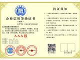 福建福州企业信用评级,资信证明,信用A证书办理