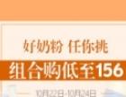 三九妈咪网新店开业钜惠国行奶粉组合购价格低至156