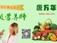 深圳石岩营养师培训机构招生中随到随学包教包会