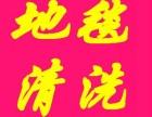 虹口区地毯清洗-上海地毯清洗公司-专业清洗地毯-地面清洗