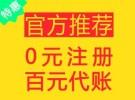 企慧网-0元办公司0元代账4OO-8080-008来电送商标