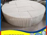 萍乡科隆为您介绍350Y陶瓷波纹规整填料具有耐酸耐高温效果