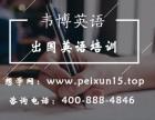 北京出国英语培训-北京出国英语培训机构-北京出国英语培训班