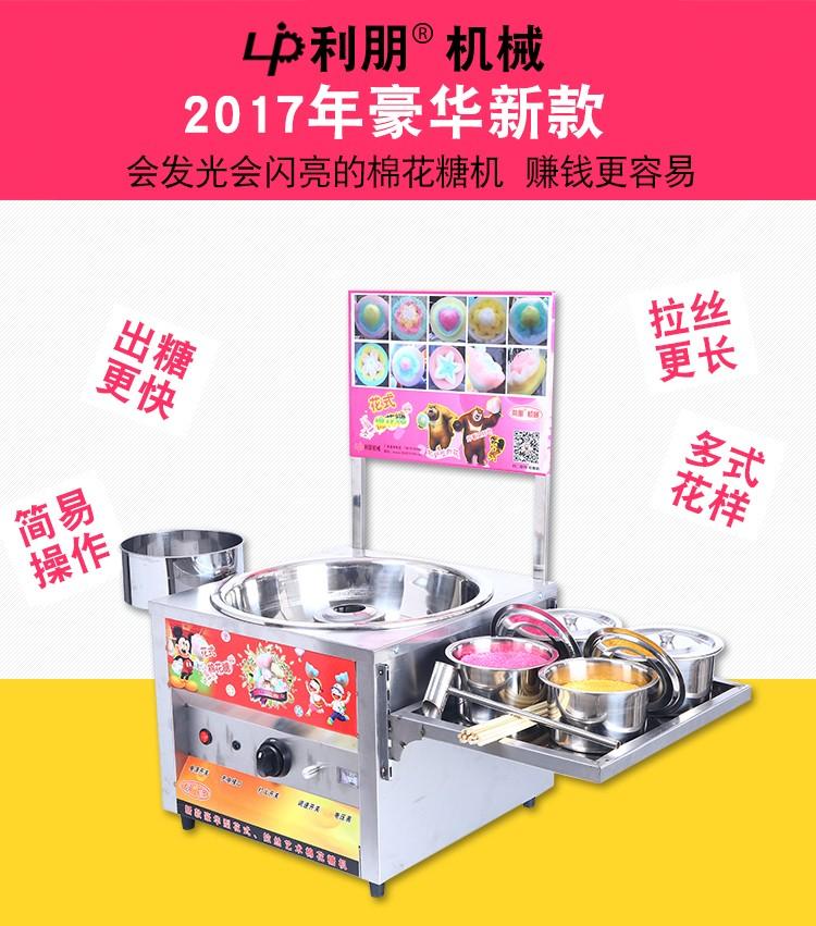 利朋棉花糖机商用燃气电动棉花糖机器彩色花式拉丝棉花糖机