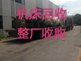 重庆高价回收数控机床厂家