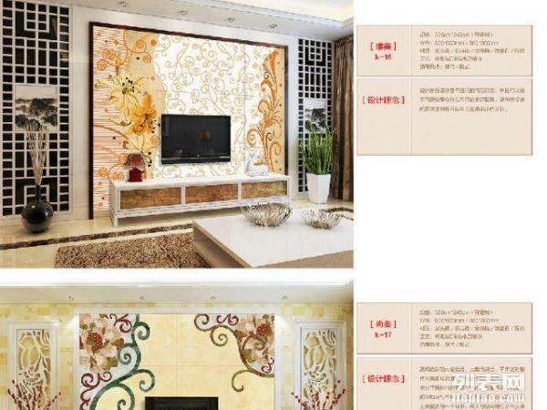 艺术背景墙 瓷砖背景墙 电视背景墙