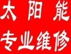 滨州专业维修品牌太阳能 热水器售后 维修 清洗