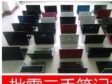 实体店大量二手笔记本批零,店面专卖,售后有保证