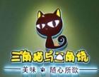 天津三角猫与三角烧怎么加盟?加盟条件有哪些