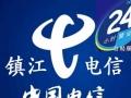 【中国电信】全镇江地区代办电信宽带业务 先装后付