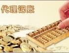 福州慧算账,代理记账,公司注册,商标注册,财税咨询