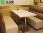 咖啡厅 西餐厅 餐厅卡座 沙发 +桌椅套装深圳厂家直销