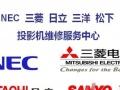 NEC 日立 松下 三洋 三菱 投影机维修服务中心
