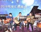 襄州区哪里有吉他培训
