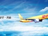 北京北京宣武DHL快递公司