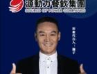 广州源动力特色木桶饭加盟投入万元即可开店