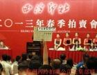 杭州西泠拍卖公司征集部联系方式 怎么送拍