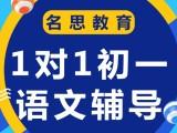 杭州名思教育暑假初二语文补习的必要性