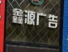 海城市鑫源广告公司