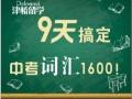 阜阳津桥留学初中中考词汇速记班9天搞定1600
