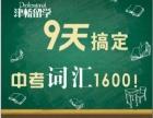 阜阳津桥留学一站式服务