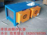 滨州价位合理的低空油烟净化器供销,河北低空油烟净化器厂家