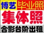 广州专业拍年会晚会拍摄,会议拍摄团体集体照台架出租