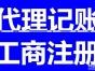 昆山花桥免费注册 可上门取件 代账200元起