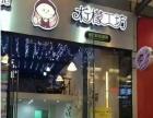 潮州冰激凌店加盟,80多种独特口味零奶精、零果粉