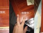 专业木地板美容 南昌木地板维修公司