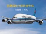 什么是台湾海快专线 液体能不能发海快 价格低至9元 时效快