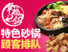 幸福e锅砂锅饭加盟
