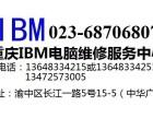 重庆IBM服务器X3850黑屏不开机上门维修故障检测