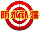 南京专业房屋漏水 楼顶外墙卫生间防水补漏
