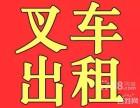 昆明叉车租赁I昆明叉车出租I昆明专业叉车租赁公司