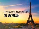 沈阳零基础法语培训班,三年免费循环听课,线上线下结合