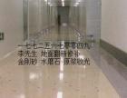 (水磨石地坪)清远佛冈县汤塘荣浦工业园地面耐磨无尘