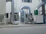 化工业废气处理环保设备山东新港环保科技厂家直销