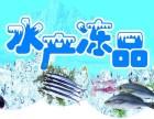 山东冻品供应求购网站--新冻网APP