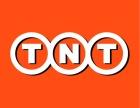 海淀區TNT國際物流