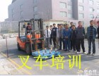 上海叉车培训嘉定叉车培训电工焊工考证20天拿证