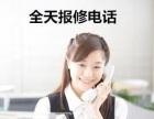 绍兴德意燃气灶售后电话是多少欢迎访问 绍兴家电维修 绍兴