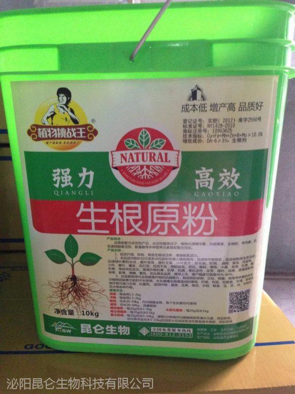 生根粉厂家 生根粉价格 生根粉用法